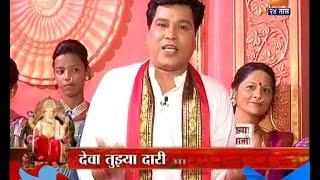 Deva Tujhya Dari Aalo : Digamber Naik 24th September 2015