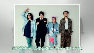 KICK THE CAN CREW×岡村靖幸コラボ曲が「スッキリ」9月度テーマソングに...