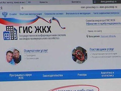 Как в Курской области работает Государственная информационная система ЖКХ