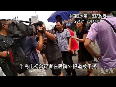 中国国保跟踪骚扰美国之音记者