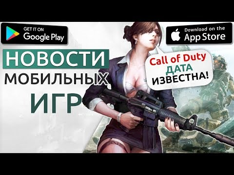 видео: 📱Новости Андроид/ios игр 2019: call of duty mobile, lineage 2m, eve echoes и др. / №46