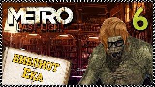 Metro: 2033 Redux #6 (Библиотека)