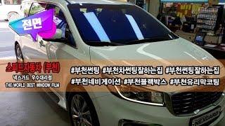 스피드자동차] 넥스가드TP500 그랜드카니발 시공 [부…