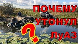 НЕ ПОТОПЛЯЕМЫЙ КАК ТИТАНИК!!!! ЛуАЗ АМФИБИЯ пошел ко дну!!!!