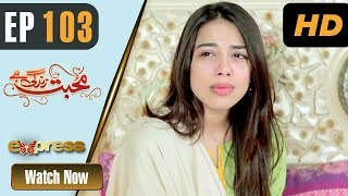 Pakistani Drama | Mohabbat Zindagi Hai - Episode 103 | Express Entertainment Dramas | Madiha