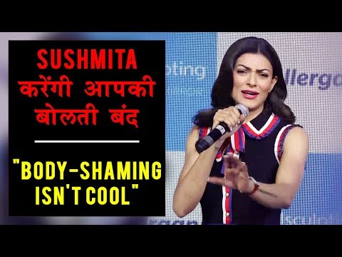 Sushmita Sen Speaks Up Against Body Shaming : ' I have never liked it.' Mp3