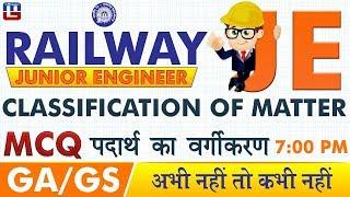 Classification of Matter | पदार्थ का वर्गीकरण | MCQ | Railway JE 2019 | GA/GS | 7:00 PM