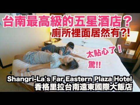 《飯店人生EP37》台南最高級的五星級酒店?廁所居然有? Ep.1香格里拉台南遠東國際大飯店Shangri-La's Far Eastern Plaza Hotel【I'm Daddy】