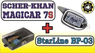 Scher-Khan MAGICAR 7S + Обходчик StarLine BP-03. *Avtoservis Nikitin*