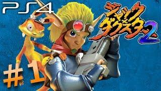 【PS4版】隠れた名作 ジャック×ダクスター2実況プレイ #1
