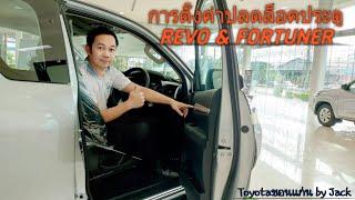วิธีตั้งค่าการปลดล็อคประตูอัตโนมัติสำหรับ Hilux Revo และ Fortuner   Toyotaขอนแก่น by Jack screenshot 5