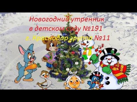 Идеальный новогодний утренник. Краснодар детский сад №191 старшая группа №11