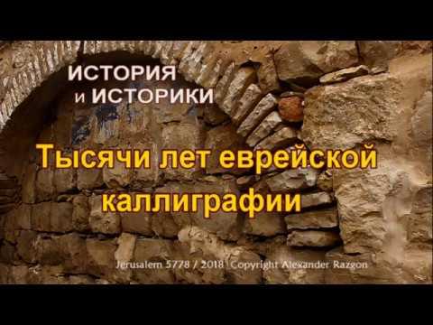 Thousands of years of Hebrew  calligraphy ~ Тысячи лет еврейской каллиграфии