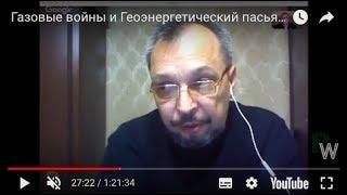 Газовые войны и Геоэнергетический пасьянс  с Борисом  Марцинкевичем(гл.ред Geoenergetics)