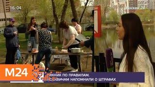 Москвичей призвали готовить шашлык на специальных площадках - Москва 24