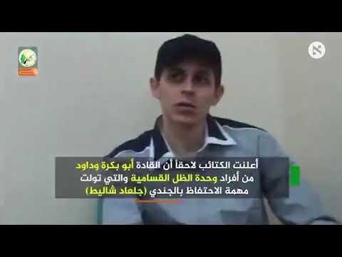 Hamas publishes new footage of Gilad Shalit in captivity