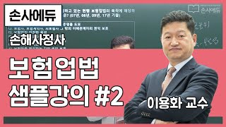 2021 손해사정사 보험업법 샘플강의 2편 [손사에듀]…