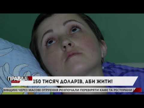 НТА - Незалежне телевізійне агентство: Молода мама потребує допомоги - у жінки гостра лейкемія