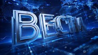 Смотреть видео Вести в 17:00 от 08.11.19 онлайн