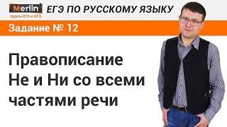 Задание № 12 ЕГЭ по русскому языку. Правописание Не и Ни со всеми частями речи