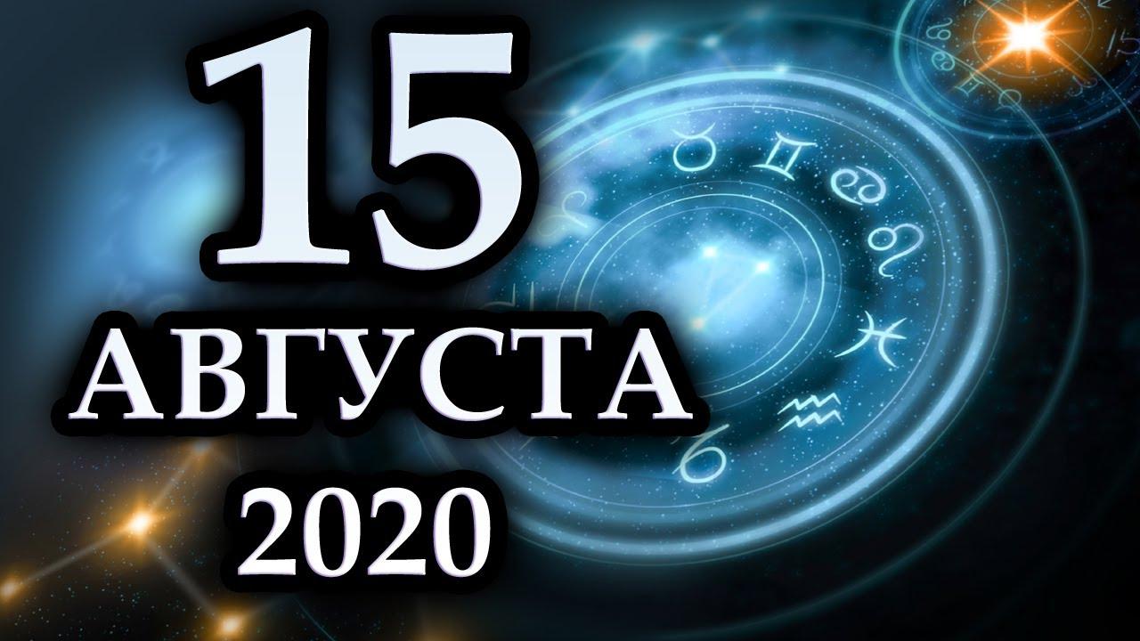 Гороскоп на сегодня 15 августа 2020 года