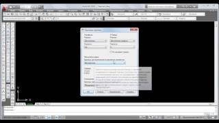 проектирование турбогенератора в AutoCad 2010. Урок 6 - создание стрелок и текста