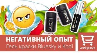 видео Гель-краска для ногтей Kodi Professional