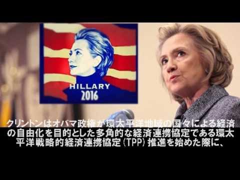 ヒラリー・クリントン、2016年大...