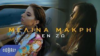Μελίνα Μακρή - Δεν Ζω | Official Video Clip