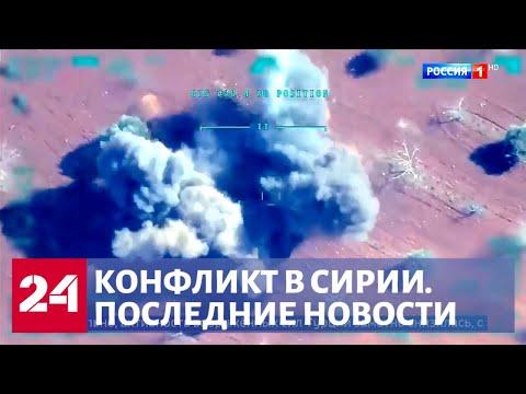 Обострение Идлибского кризиса. Последние новости из Сирии и переговоры Путина и Эрдогана - Россия 24