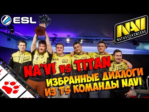 Na`Vi Vs Titan. Избранные диалоги из TeamSpeak Navi по CS:GO. ESL Pro League Final 2015. #FIXCSGO