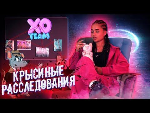 Крысиные расследования/ПО ФАКТУ/XO TEAM