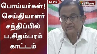 congress former fm p chidambaram latest speech on inx media case