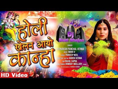 Holi Song 2019 - होली खेलन आयो कान्हा - अबतक का सबसे सुपर हिट गाना | Meenakshi P Verma