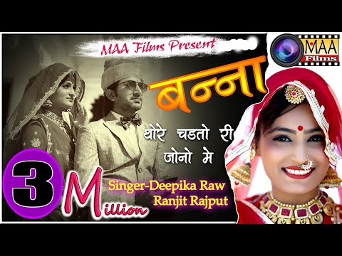 Super Hit राजस्थानी विवाह गीत 2019 ! Banna Thore Chadto ! Deepika Raw Latest Song | Ranjit Rajput