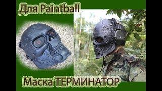 Очень крутая маска для ПейнтБола ТЕРМИНАТОР отличное качество и не большая цена