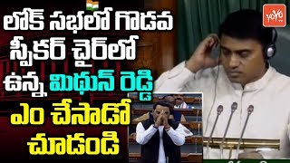 YCP MP Mithun Reddy Shows Power In Lok Sabha | YS Jagan | AP News