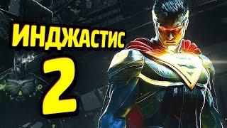 СЮЖЕТНЫЙ ТРЕЙЛЕР - Injustice 2