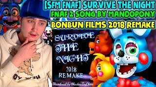 [SFM FNAF] Survive the Night - FNAF 2 Song by MandoPony 2018 REMAKE | Reaction