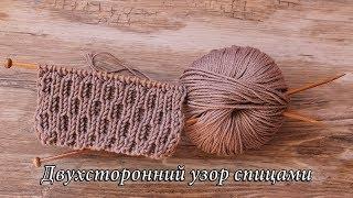 Двухсторонний узор спицами, видео   Double-sided knitting pattern