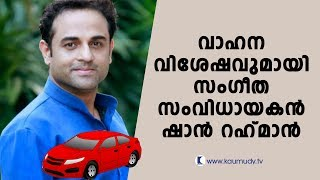 Music director Shaan Rahman talks about his vehicles | Kaumudy TV