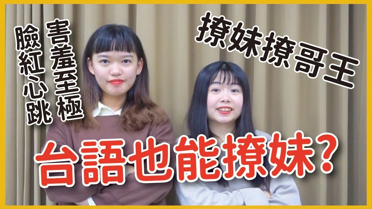咖哩說臺語 │臺語也能撩妹?撩到你不要不要!? - YouTube