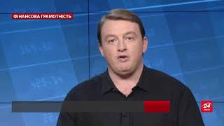 Цена на украинский газ, Финансовая грамотность