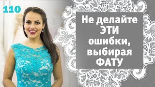 видео Фата свадебная