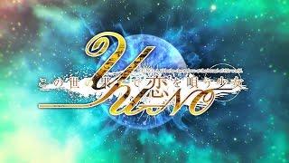 PS4/PS Vita 『この世の果てで恋を唄う少女YU-NO』 オープニングムービー