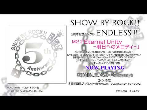 「SHOW BY ROCK!!」5周年記念シングル「ENDLESS!!!!」試聴動画