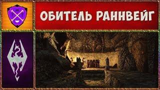 💎 Skyrim SLMP-GR #9 💎 Ловушка для Приключенцев 💎 Прохождение Второстепенных Квестов и Локаций 💎