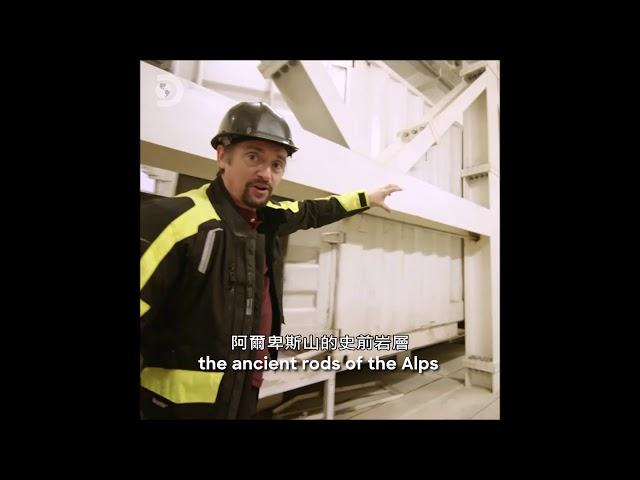 隧道工程最大英雄:潛盾機大公開:《理查哈蒙玩很大》