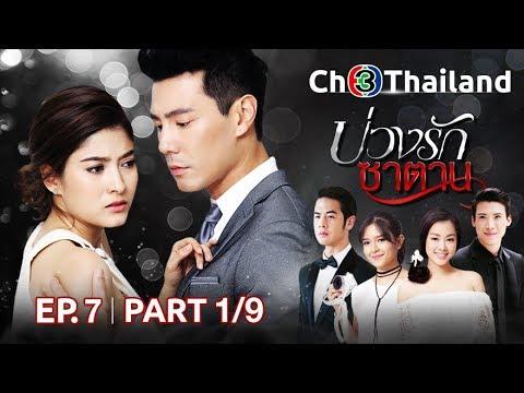 บ่วงรักซาตาน BuangRakSatan EP.7 ตอนที่ 1/9 | 20-04-61 | Ch3Thailand