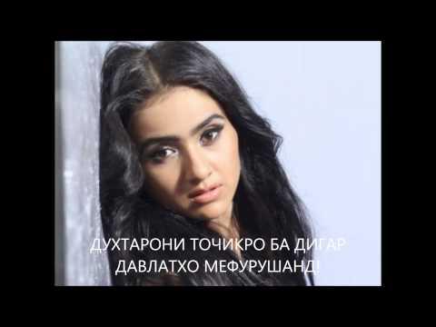 ДУХТАР ФУРУШИ ДАР ТОЧИКИСТОН
